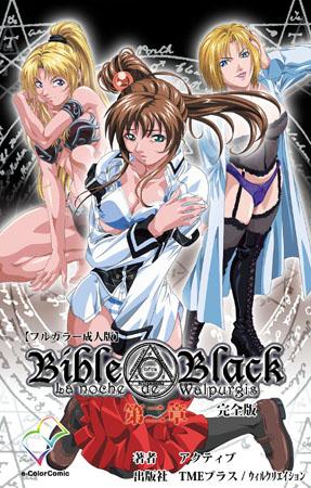 【フルカラー成人版】Bible Black 第二章 完全版の表紙