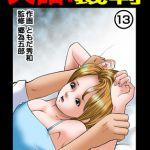 [ともだ秀和, 郷為五郎 (著)] 実話! 性犯罪裁判13
