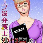 [峰岸とおる (著)] ソープ嬢弁護士6