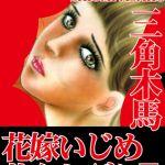[汐見朝子 (著)] 三角木馬 花嫁いじめ花弁なぶり(改訂版)2巻