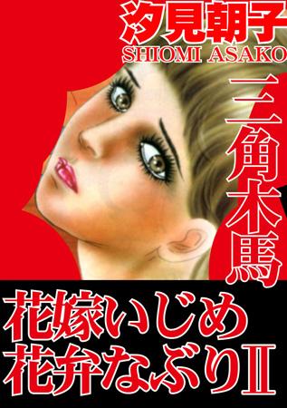 三角木馬 花嫁いじめ花弁なぶり(改訂版)2巻の表紙