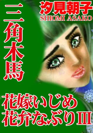 三角木馬 花嫁いじめ花弁なぶり(改訂版)3巻の表紙
