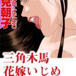 [汐見朝子 (著)] 三角木馬 花嫁いじめ花弁なぶり(改訂版)8巻