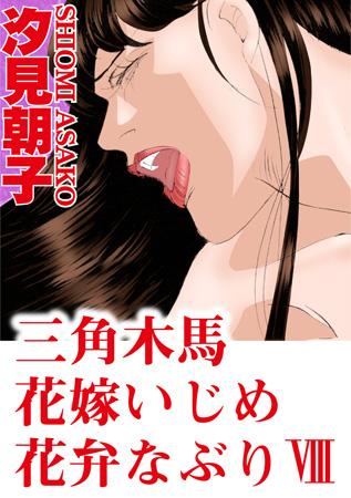 三角木馬 花嫁いじめ花弁なぶり(改訂版)8巻の表紙