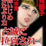 [汐見朝子 (著)] 三角木馬 花嫁いじめ花弁なぶり(改訂版)11巻