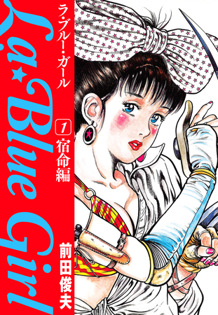 La★Blue Girl 1 宿命編の表紙