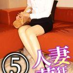 [夢野ひろし (著)] 人妻夢狂い (5)