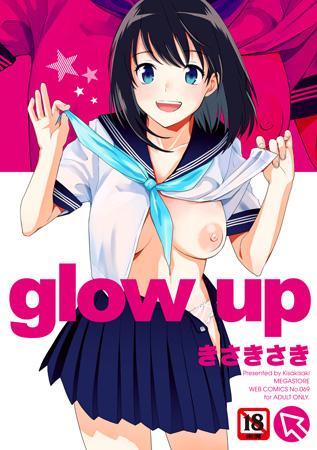 glow upの表紙