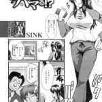 [SINK, MUJIN編集部 (著)] イキリ妻、ハマる!?(SINK)