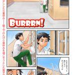 [ZERRY藤尾 (著)] Burrrn!