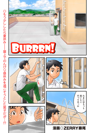 Burrrn!の表紙