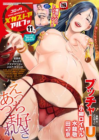 コミックメガストアα 2017年11月号の表紙