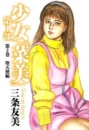少女「菜美」 第1部 第2巻 堕天使編の表紙