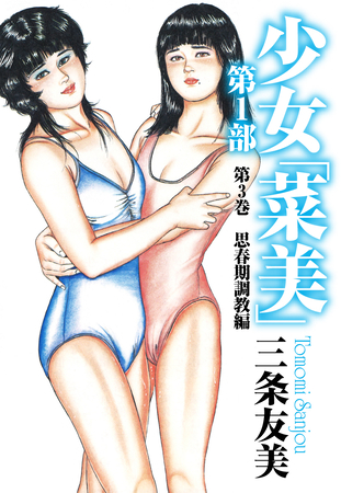 少女「菜美」 第1部 第3巻 思春期調教編の表紙