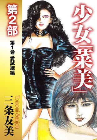 少女「菜美」 第2部 第1巻 愛試練編の表紙