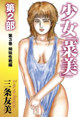 少女「菜美」 第2部 第3巻 姉妹性戦編の表紙