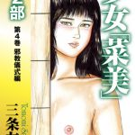 [三条友美 (著)] 少女「菜美」 第2部 第4巻 邪教儀式編