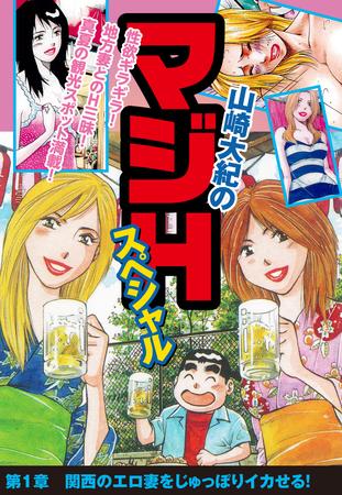山崎大紀のマジHスペシャル 第1章 関西のエロ妻をじゅっぽりイカせる!の表紙