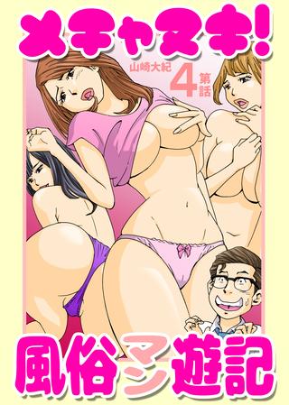 メチャヌキ! 風俗マン遊記(4)の表紙