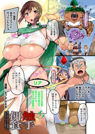 触手餌食 第六話/巨大な魔物に丸呑みされた女戦士!の表紙