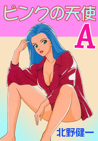 ピンクの天使Aの表紙