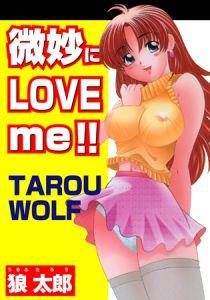 [狼太郎 (著)] 微妙にLove me!!