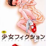 [八的暁 (著)] 少女フィクション