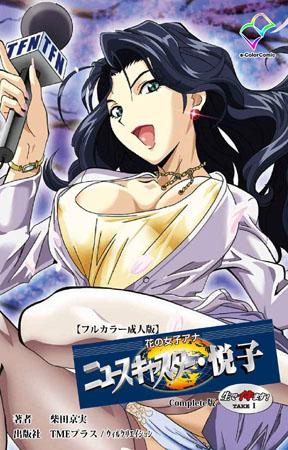 【フルカラー成人版】花の女子アナ ニュースキャスター・悦子 生でイキます! TAKE1 Complete版の表紙