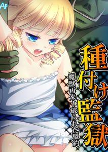 [アロマファンタジー(アロマコミック)] 種付け監獄 ~魔獣再来!破られた盟約~ 第2巻