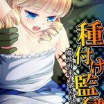 [アロマファンタジー(アロマコミック)] 種付け監獄 ~魔獣再来! 破られた盟約~ 第3巻