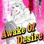 [摩耶夕湖(はちみつ書房)] Awake Of Desire