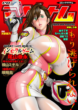 コミックマグナム Vol.20の表紙