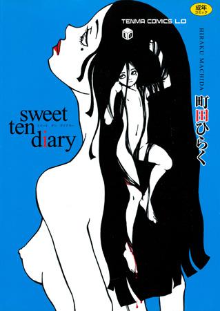 sweet ten diaryの表紙