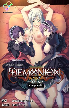 【フルカラー成人版】DEMONION 外伝 Complete版の表紙