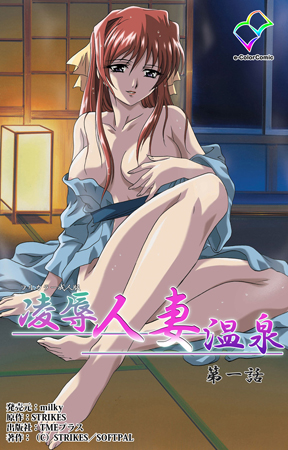 [STRIKES (著)] 【フルカラー成人版】凌辱人妻温泉 第一話