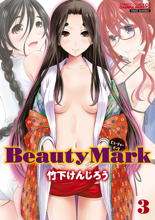 Beauty Mark 3の表紙