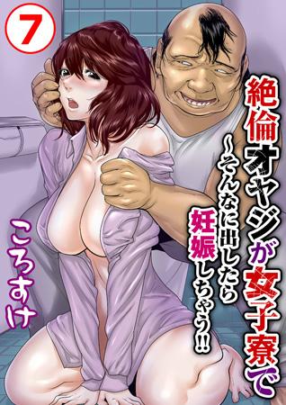[ころすけ (著)] 絶倫オヤジが女子寮で~そんなに出したら妊娠しちゃう!! 7