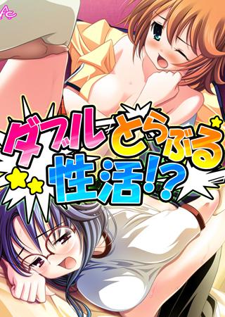 [アロマコミック(アロマコミック)] ダブルとらぶる性活!? ~天然娘とメガネっ娘!~ 第4巻