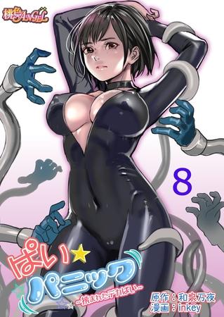 ぱい☆パニック ~挟まれたデカぱい~(フルカラー) 8の表紙
