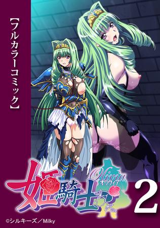【フルカラーコミック】姫騎士オリヴィア 第2話の表紙