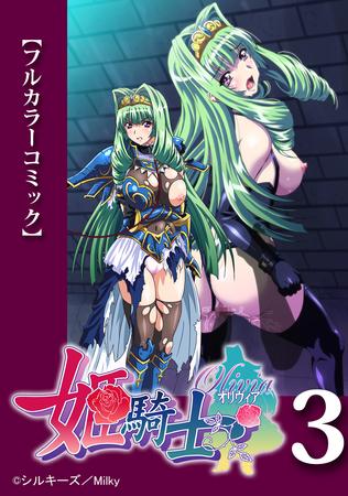 【フルカラーコミック】姫騎士オリヴィア 第3話の表紙