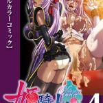 [Milky, シルキーズ (著)] 【フルカラーコミック】姫騎士オリヴィア 第4話