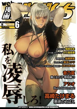 web漫画ばんがいち Vol.006の表紙