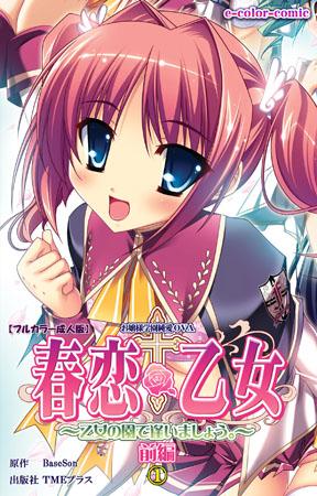 【フルカラー成人版】春恋乙女 ~乙女の園で逢いましょう。~ 前編1の表紙