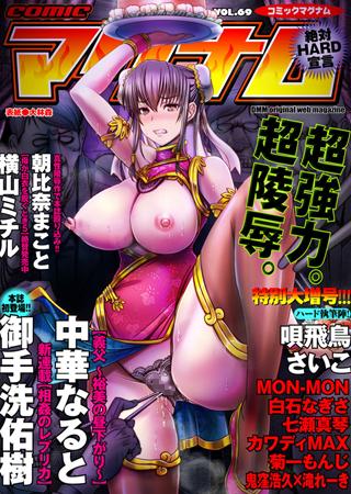 コミックマグナム Vol.69の表紙
