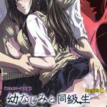 [MARUTA (著)] 【フルカラー成人版】幼なじみと同級生 1限目 Complete版