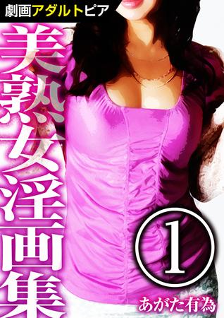 美熟女淫画集 (1)の表紙