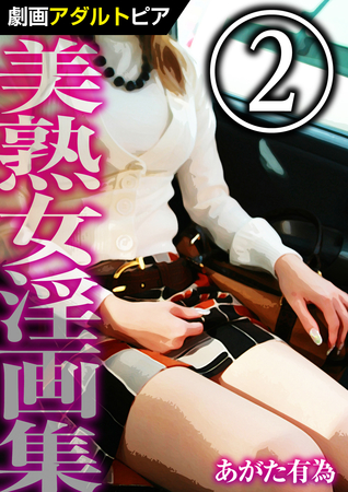 美熟女淫画集 (2)の表紙