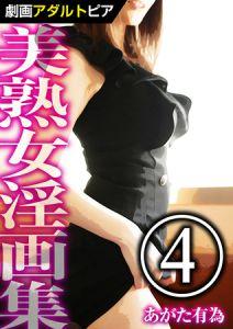 [あがた有為 (著)] 美熟女淫画集 (4)