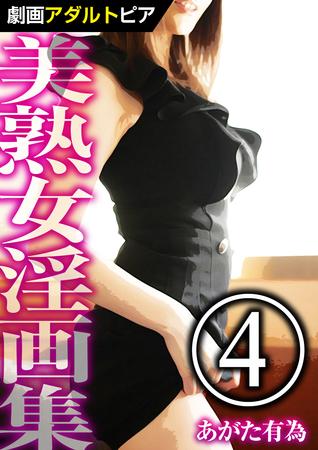 美熟女淫画集 (4)の表紙